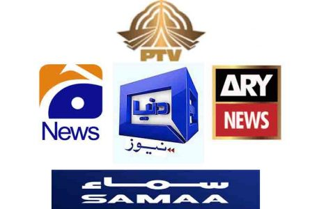 Pakistan News and Channel's List in Country